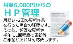 月額6,000円からのHP管理